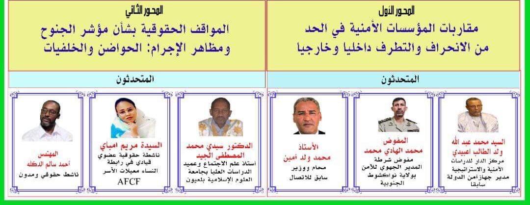 ندوة حول مظاهر ومآلات الجريمة في موريتانيا