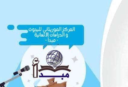 مبدأ.. ينظم ندوة علمية بمدينة گرو السبت المقبل