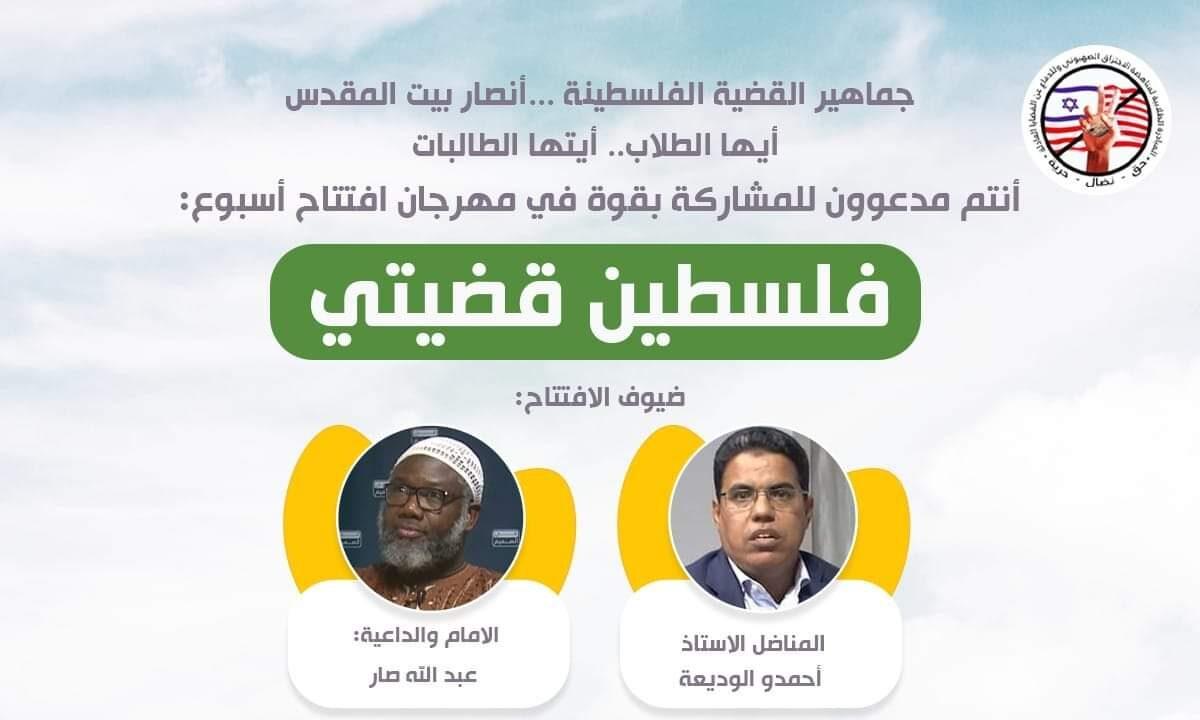 نواكشوط .. موعد افتتاح أسبوع فلسطين قضيتي